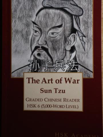 HSK 6 Graded Chinese Reader - The Art of War