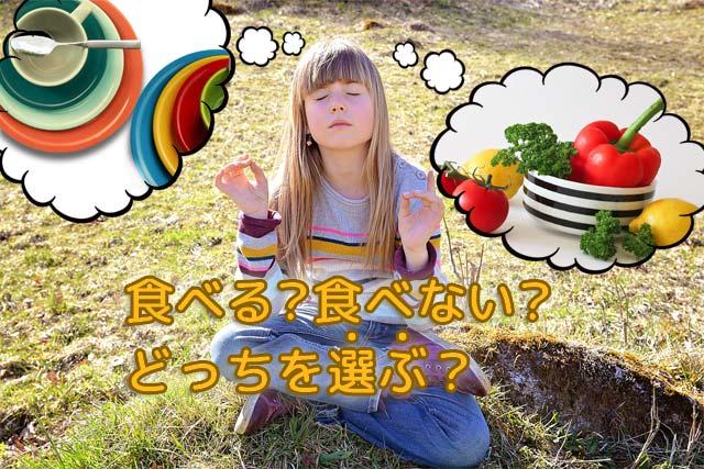 食べる?食べない?食事は選択だ。