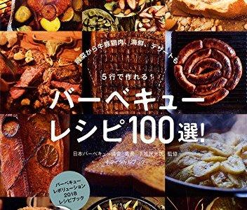 「バーベキューレシピ100選!(NEKO PUBLISHING)」4/3発売です