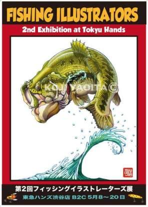 第2回 Fishing illustrators