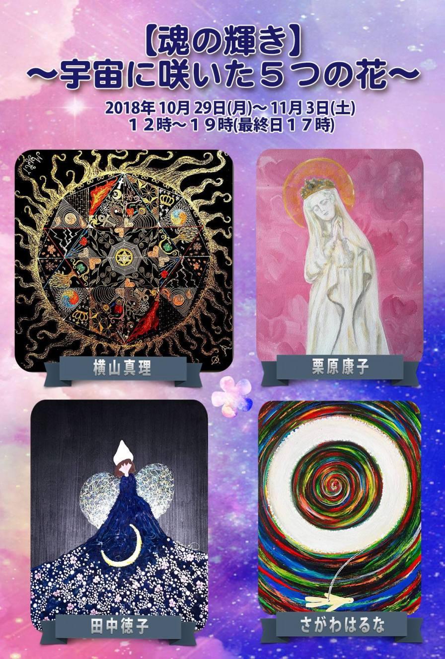 【魂の輝き】 〜宇宙に咲いた5つの花〜