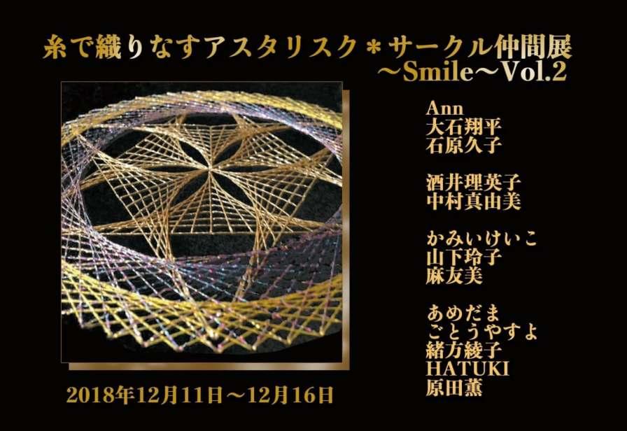 糸で織りなすアスタリスク*サークル仲間展 〜Smile〜Vol.2