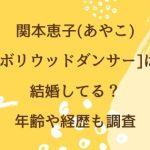 関本恵子(あやこ)[ボリウッドダンサー]は結婚してる?年齢や経歴も調査