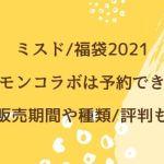 ミスド/福袋2021ポケモンコラボは予約できる?販売期間や種類/評判も