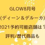 GLOW8月号(ディーン&デルーカ)2021予約可能店舗は?評判/歴代商品も