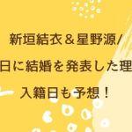 新垣結衣&星野源/結婚を発表した5月19日は何の日?入籍日も予想!