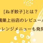 ねぎ餃子とは?鴻巣上谷店のレビュー/チャレンジメニューも発見!