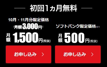 softbank-campaign-201610-1
