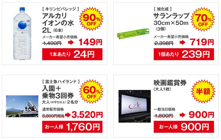 softbank-campaign-201610-5
