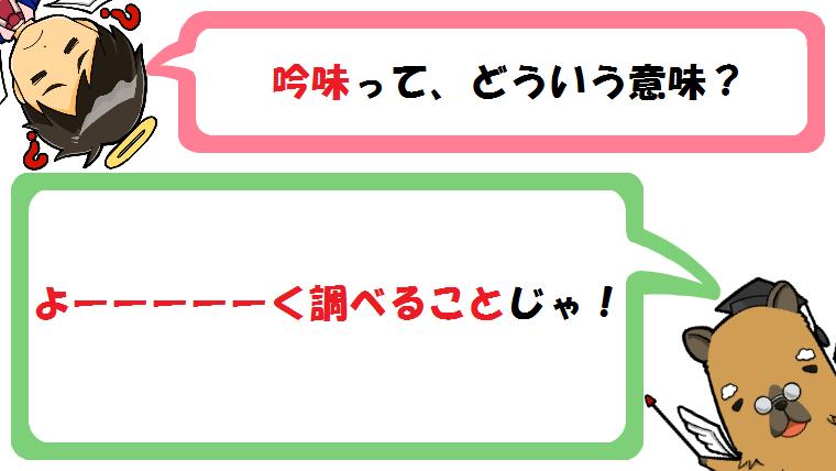 吟味の意味とは?語源・英語と例文を紹介!数学の解の吟味とは?