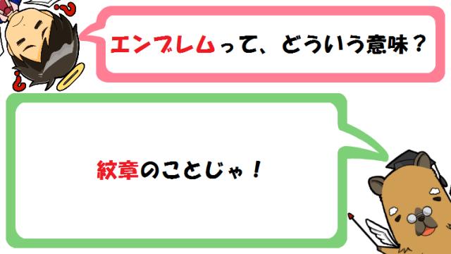 エンブレムの意味とは?ロゴやエムブレムとの違いは?英語と語源も!
