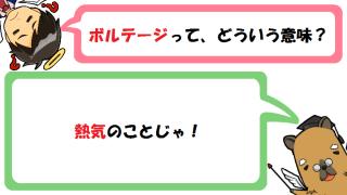 ボルテージの意味とは?類語と英語は?使い方の例文も紹介!
