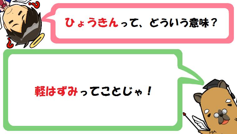 ひょうきん(剽軽)の意味とは?お調子者との違いや語源/類義語/英語/例文も!