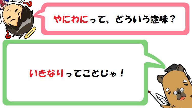 やにわにの意味とは?語源(由来)は弓矢?やおらと間違えやすい?使い方(例文)も!