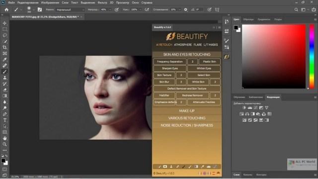 Embellecer para Adobe Photoshop 1.6 Descargar