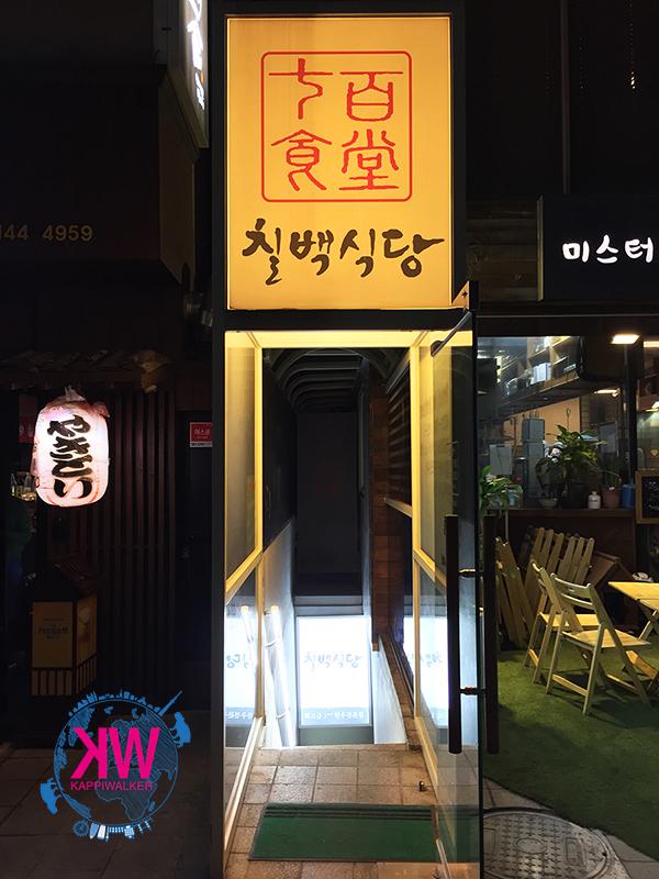 [遊記.首爾] 弘大碳烤韓牛七百食堂 – KAPPIWALKER