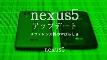マイナーアップデートnexus5