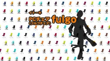 PCチェア fulgo(フルゴチェア)