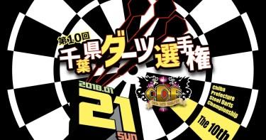 千葉県ダーツ選手権20180121