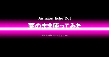 Amazon Echo Dot ファーストインプレッション