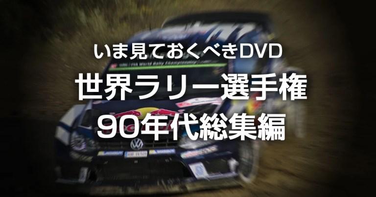 WRC90年代総集編