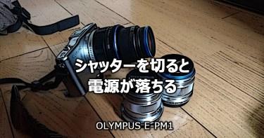 EPM1トラブル