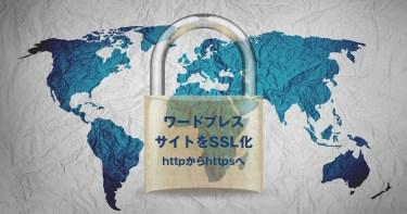 ワードプレス サイトを SSL httpからhttpsへ