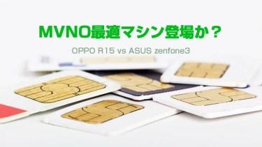 ASUS zenfone3 vs OPPO R15 新鋭OPPOは価格破壊