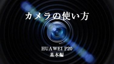 P20カメラ基本編