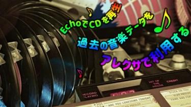 EchoでCDを再生