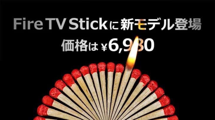 fireTV価格