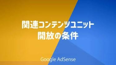 AdSense 関連コンテンツユニット 開放の条件