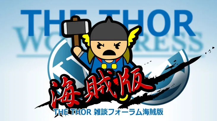 THE THOR フォーラム 雑談