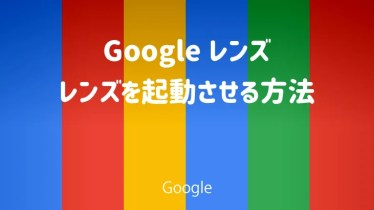 Googleレンズを起動させる方法