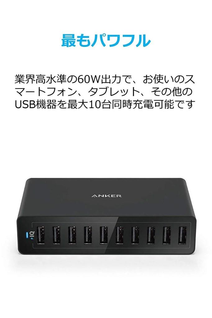 USB anker 10ポート