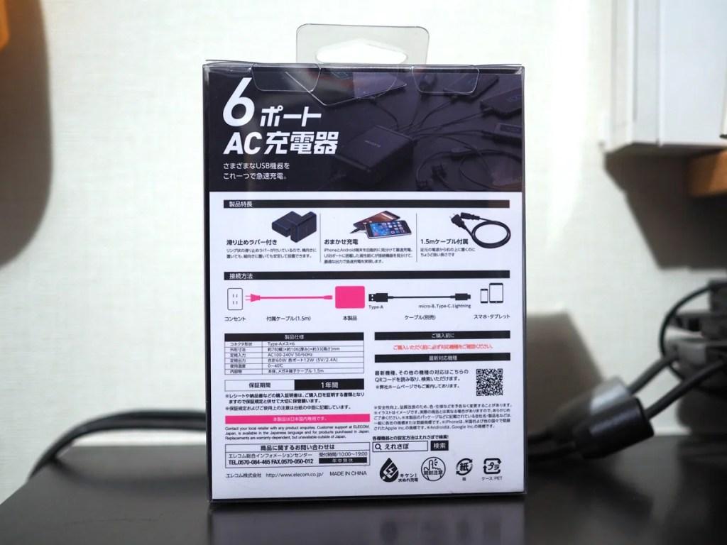 EC-ACD01 箱 説明