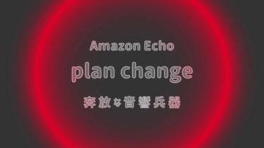 解約 プラン変更 Amazon Music UNLIMITED スマホで簡単です