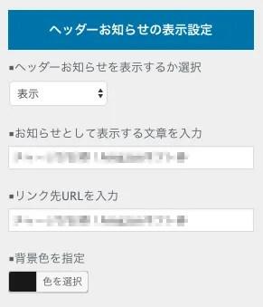 THE THOR お知らせ