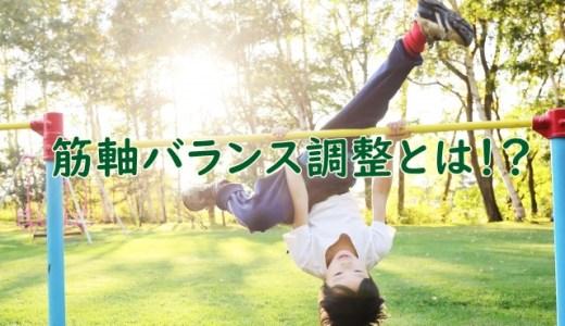 瞬時に身体を改善する『筋軸バランス調整』の可能性!!