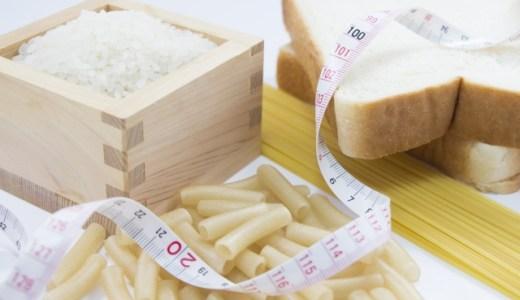糖質制限ダイエットって本当に良いの?!ダイエット時の一日の糖質摂取量は?