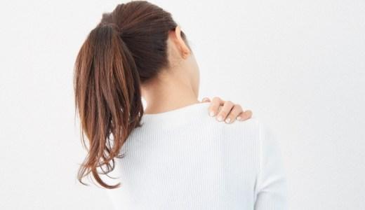 肩こりや頭痛の原因を調べてみました!