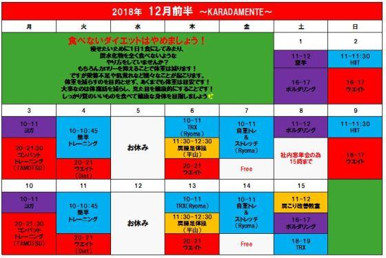 2018年12月前半スケジュール