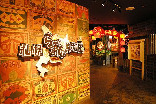 札幌拉麵共和國|觀光資訊|karaksa hotel 札幌