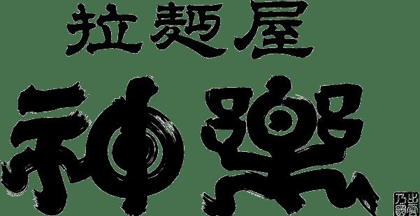 拉麺屋 神楽