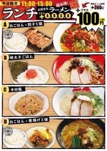 ランチラーメン+100円