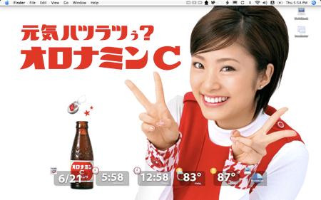 Aya Ueto Oronamin CDesktop