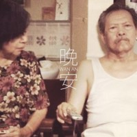 Wan An (2012)