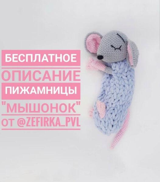 Πλέκω ποντίκια και αρουραίοι με διαγράμματα και περιγραφές. Amigurumi παιχνίδι μάθημα για αρχάριους στάδιο 72