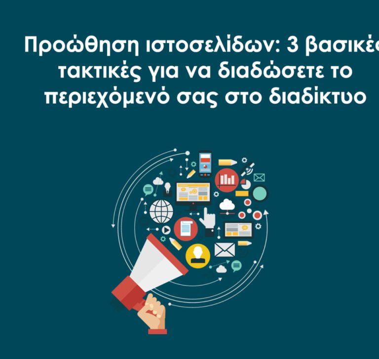 Προώθηση ιστοσελίδων: 3 βασικές τακτικές για να διαδώσετε το περιεχόμενό σας στο διαδίκτυο