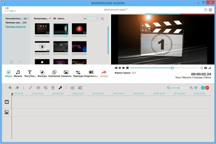 filmora software download for pc